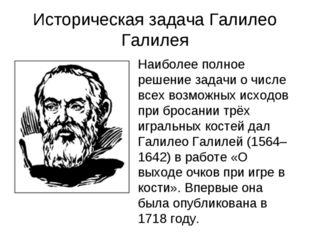 Историческая задача Галилео Галилея Наиболее полное решение задачи о числе вс