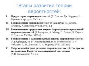 Этапы развития теории вероятностей: Предыстория теории вероятностей (Л. Пачол