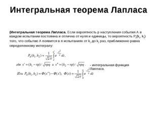 Интегральная теорема Лапласа (Интегральная теорема Лапласа. Если вероятность
