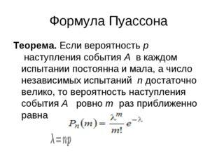 Формула Пуассона Теорема.Если вероятностьp наступления событияA в каждом
