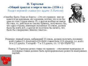 Н. Тарталья «Общий трактат о мере и числе» (1556 г.) Раздел игровой ставки (п