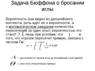 Задача Бюффона о бросании иглы Вероятность (как видно из дальнейшего контекст
