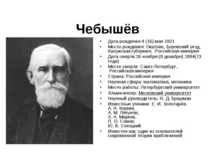 Пафну́тий Льво́вич Чебышёв Дата рождения:4 (16) мая1821 Место рождения: Ока