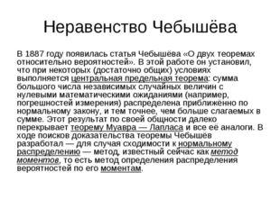 Неравенство Чебышёва В 1887 году появилась статья Чебышёва «О двух теоремах о
