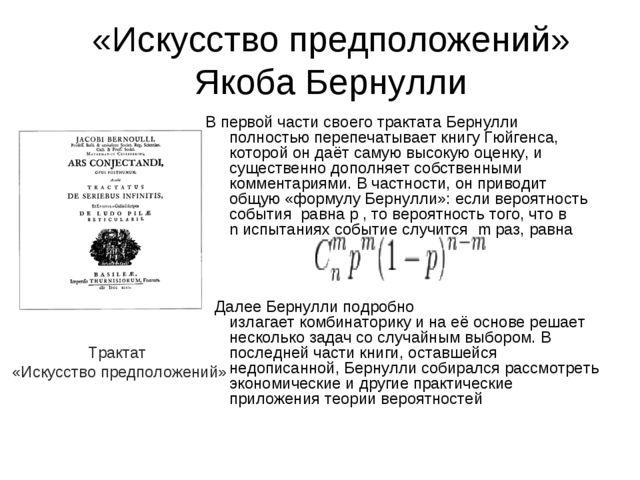«Искусство предположений» Якоба Бернулли В первой части своего трактата Берну...
