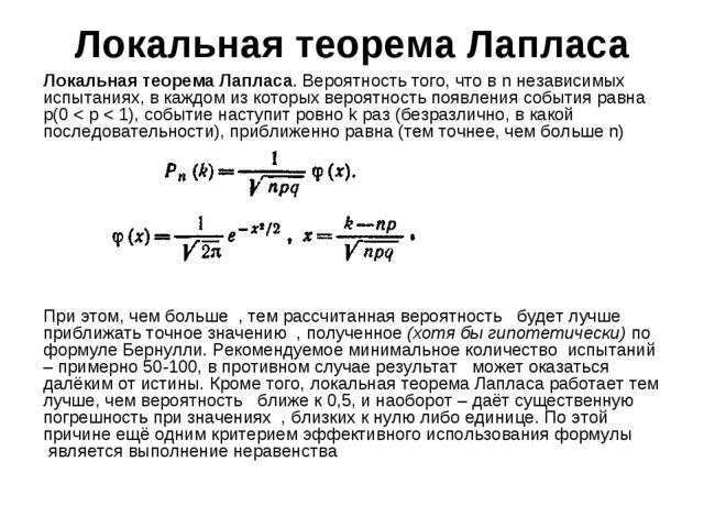 Локальная теорема Лапласа Локальная теорема Лапласа. Вероятность того, что в...