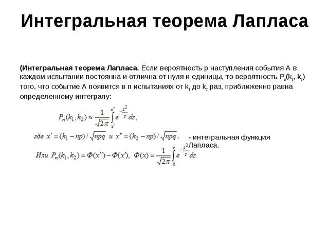 Интегральная теорема Лапласа (Интегральная теорема Лапласа. Если вероятность...