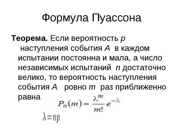 Формула Пуассона Теорема.Если вероятностьp наступления событияA в каждом...