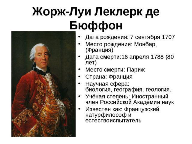 Жорж-Луи Леклерк де Бюффон Дата рождения: 7 сентября1707 Место рождения: Мон...