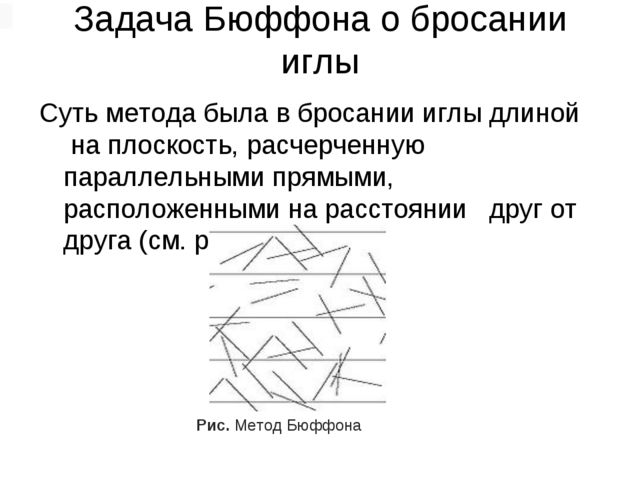 Задача Бюффона о бросании иглы Суть метода была в бросании иглы длиной на п...