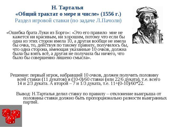 Н. Тарталья «Общий трактат о мере и числе» (1556 г.) Раздел игровой ставки (п...