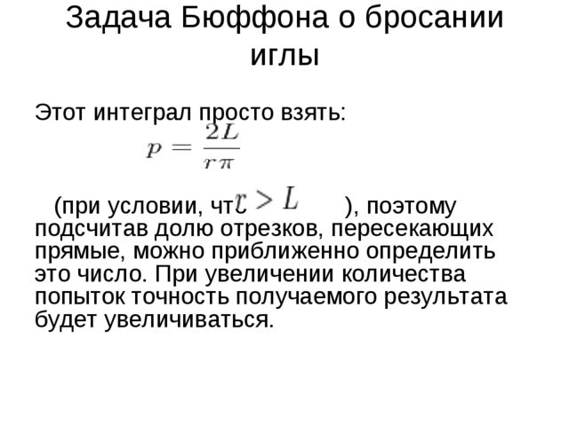 Задача Бюффона о бросании иглы Этот интеграл просто взять: (при условии, чт...