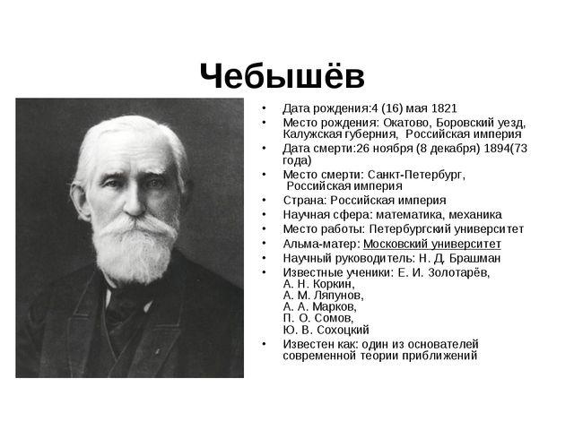 Пафну́тий Льво́вич Чебышёв Дата рождения:4 (16) мая1821 Место рождения: Ока...