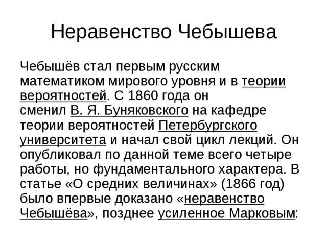 Неравенство Чебышева Чебышёв стал первым русским математиком мирового уровня...