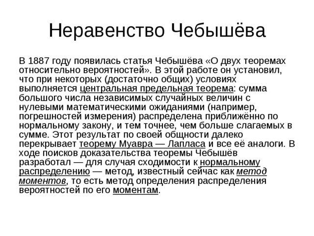 Неравенство Чебышёва В 1887 году появилась статья Чебышёва «О двух теоремах о...