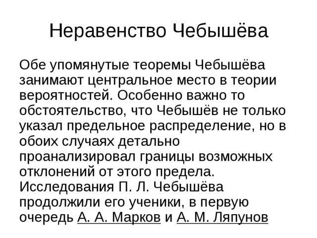 Неравенство Чебышёва Обе упомянутые теоремы Чебышёва занимают центральное мес...