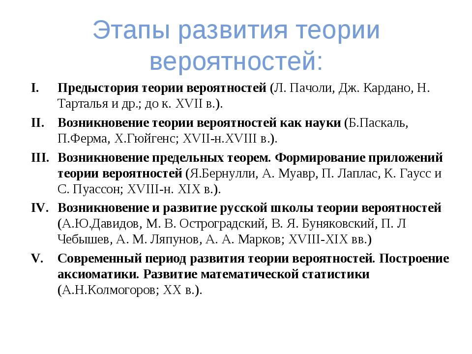 Этапы развития теории вероятностей: Предыстория теории вероятностей (Л. Пачол...