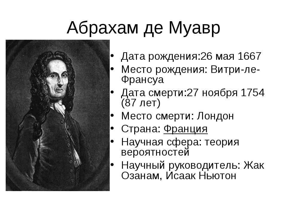 Абрахам де Муавр Дата рождения:26 мая1667 Место рождения: Витри-ле-Франсуа Д...