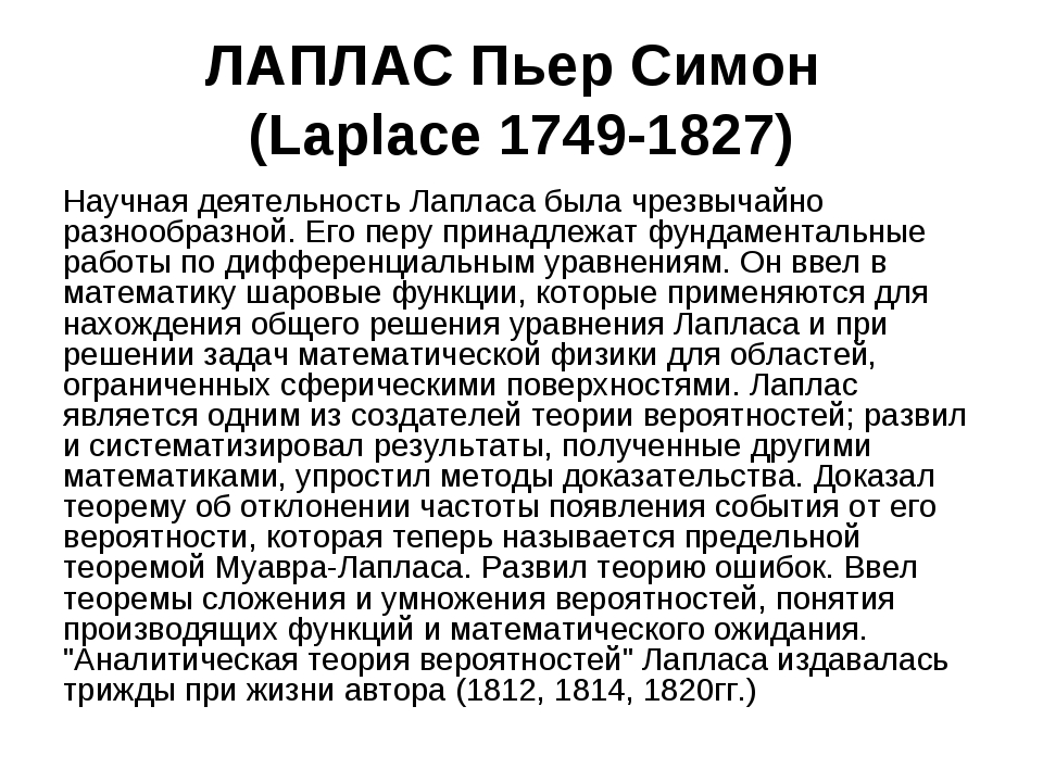 ЛАПЛАС Пьер Симон (Laplace 1749-1827) Научная деятельность Лапласа была чрезв...