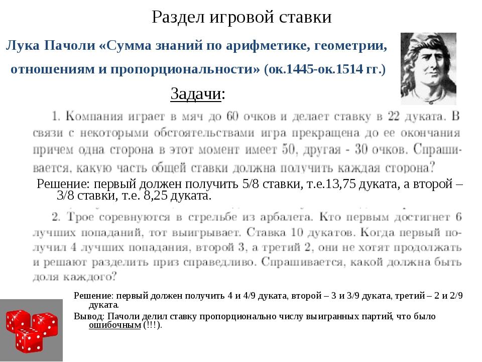 Раздел игровой ставки Лука Пачоли «Сумма знаний по арифметике, геометрии, отн...