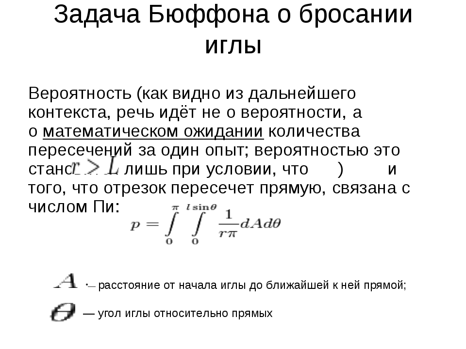 Задача Бюффона о бросании иглы Вероятность (как видно из дальнейшего контекст...