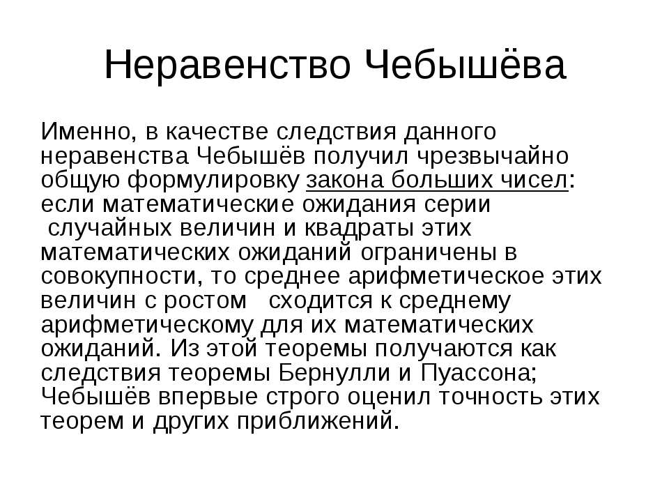 Неравенство Чебышёва Именно, в качестве следствия данного неравенства Чебышёв...
