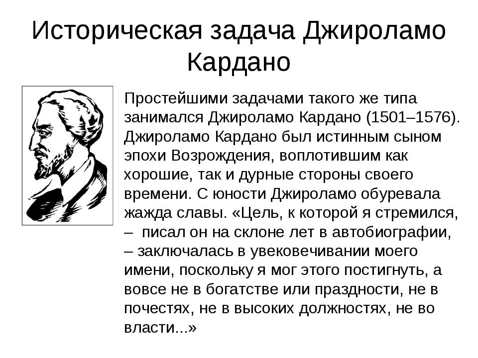 Историческая задача Джироламо Кардано Простейшими задачами такого же типа зан...