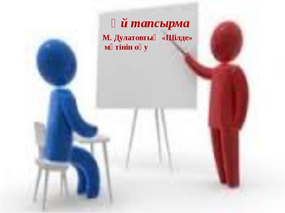 Үй тапсырма М. Дулатовтың «Шілде» мәтінін оқу