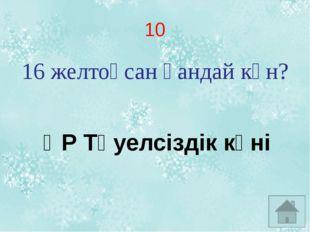1 топ: Отан - Родина Мектеп - Школа 2 топ: Астана - Астана Күн - Солнце
