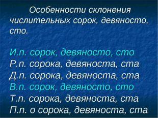 Особенности склонения числительных сорок, девяносто, сто. И.п. сорок, девяно