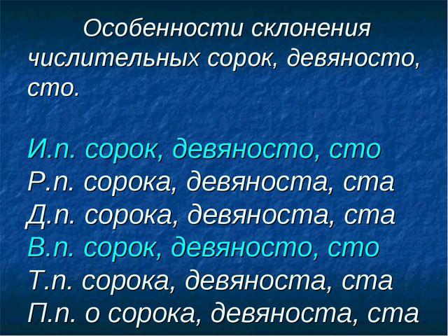 Особенности склонения числительных сорок, девяносто, сто. И.п. сорок, девяно...