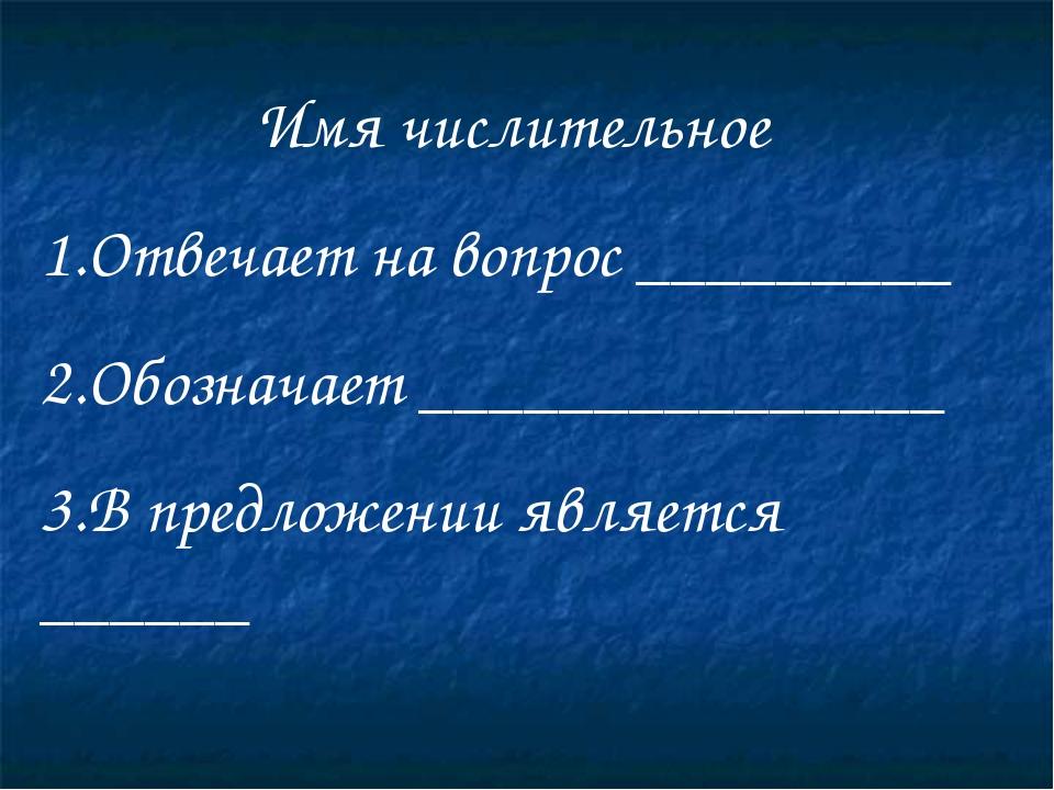 Имя числительное 1.Отвечает на вопрос _________ 2.Обозначает _______________...