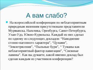 А вам слабо? На всероссийской конференции по неблагоприятным природным явлени