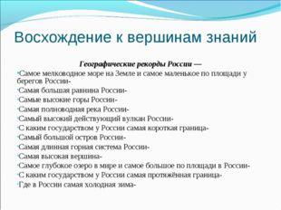 Восхождение к вершинам знаний Географические рекорды России — Самое мелководн
