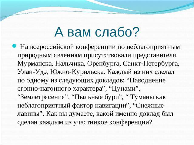 А вам слабо? На всероссийской конференции по неблагоприятным природным явлени...