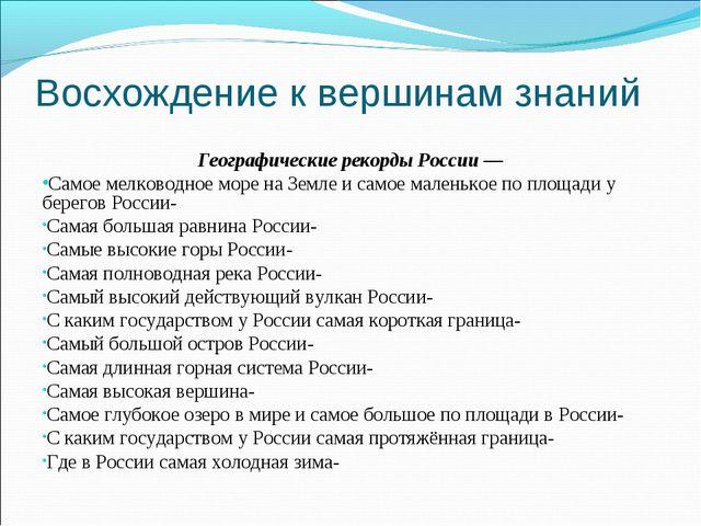 Восхождение к вершинам знаний Географические рекорды России — Самое мелководн...