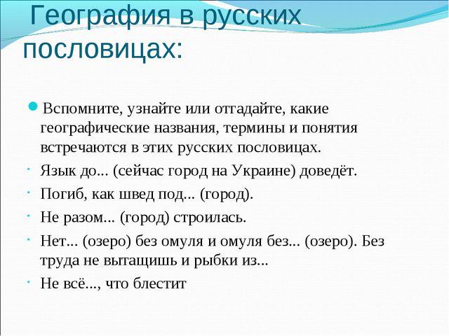 География в русских пословицах: Вспомните, узнайте или отгадайте, какие геог...