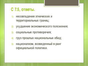 С 7.5, ответы. несовпадение этнических и территориальных границ; ухудшение эк