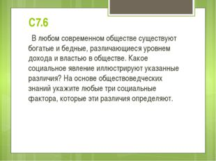 С7.6 В любом современном обществе существуют богатые и бедные, различающиеся