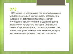 С7.8 1683 бесхозных исторических памятника обнаружили аудиторы Контрольно-сче