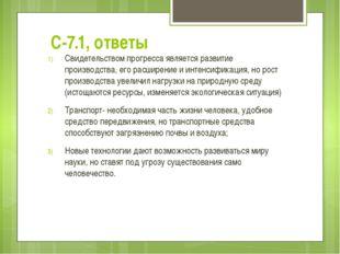 С-7.1, ответы Свидетельством прогресса является развитие производства, его ра