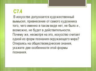 С7.4 В искусстве допускается художественный вымысел, привнесение от самого ху