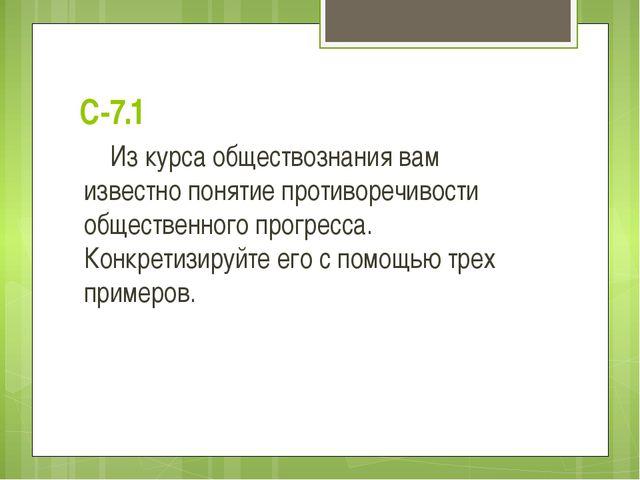 С-7.1 Из курса обществознания вам известно понятие противоречивости обществен...