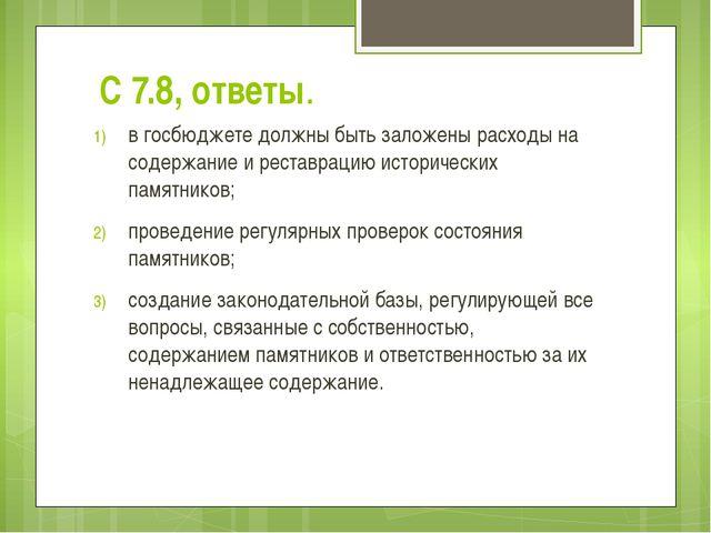 С 7.8, ответы. в госбюджете должны быть заложены расходы на содержание и рест...