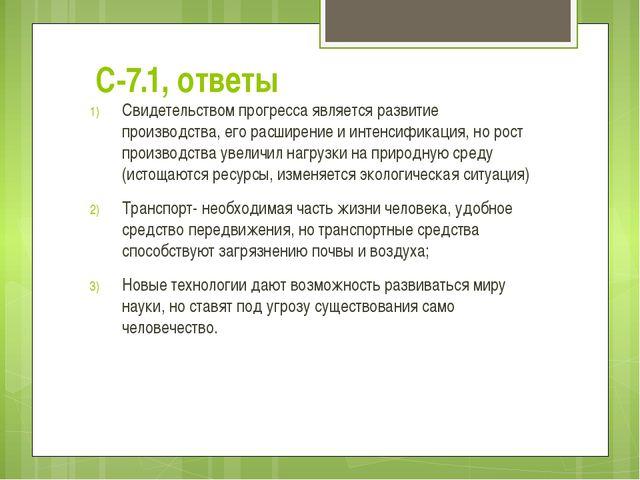 С-7.1, ответы Свидетельством прогресса является развитие производства, его ра...