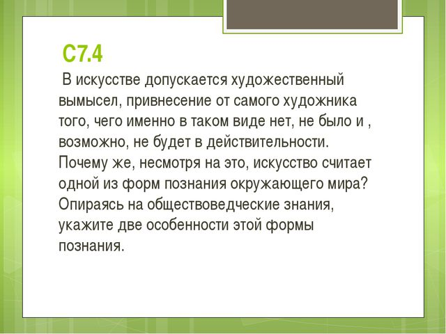 С7.4 В искусстве допускается художественный вымысел, привнесение от самого ху...