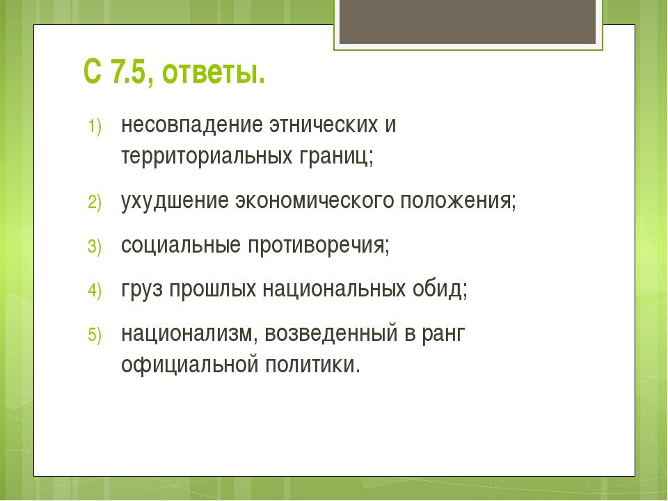 С 7.5, ответы. несовпадение этнических и территориальных границ; ухудшение эк...
