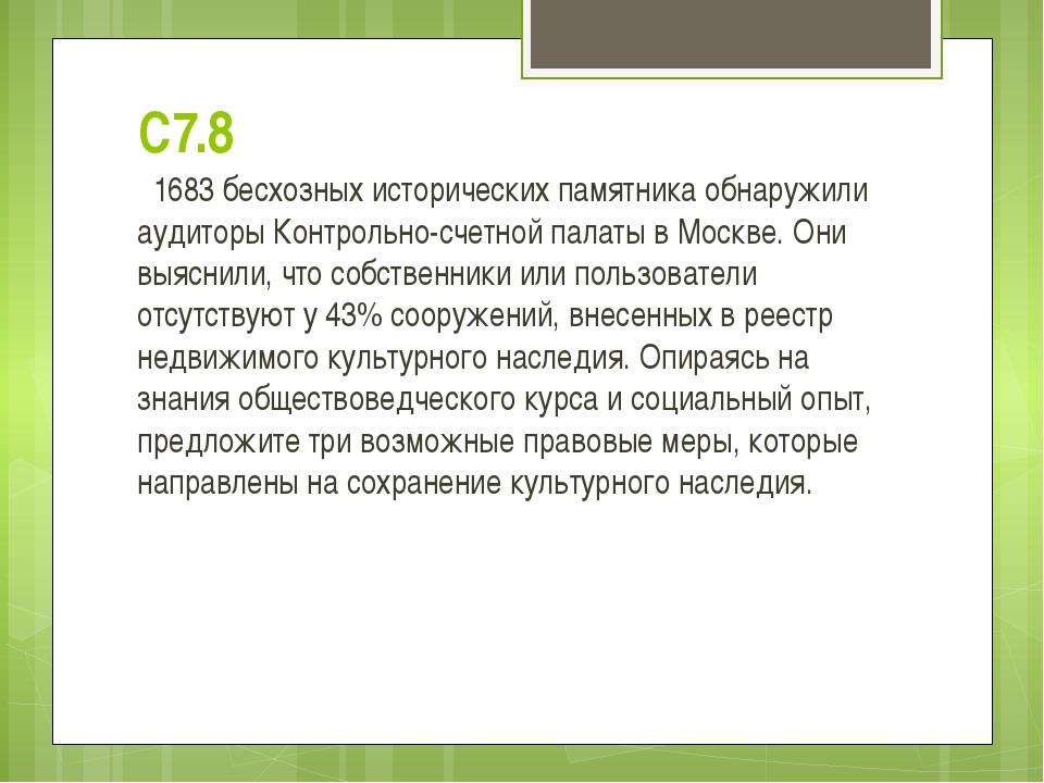 С7.8 1683 бесхозных исторических памятника обнаружили аудиторы Контрольно-сче...