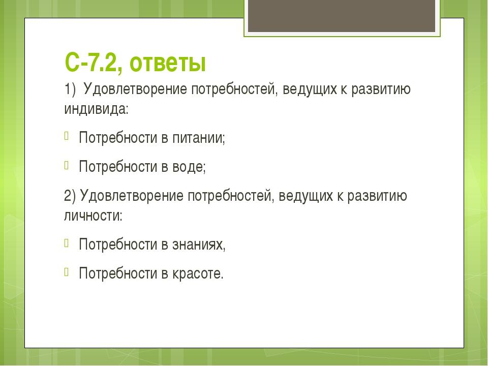 С-7.2, ответы 1) Удовлетворение потребностей, ведущих к развитию индивида: По...
