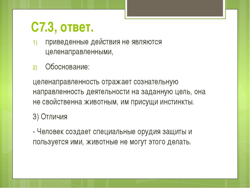 С7.3, ответ. приведенные действия не являются целенаправленными, Обоснование:...